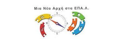 Σχέδιο Δράσης Εσπερινού ΕΠΑΛ Αγρινίου 2019-2020