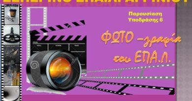 Έκθεση φωτογραφίας μαθητών στο Εσπερινό ΕΠΑ.Λ. Αγρινίου